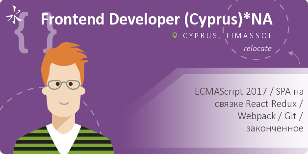 Frontend Developer (Cyprus)*NA