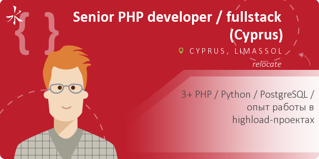 Senior PHP developer / fullstack (Cyprus)
