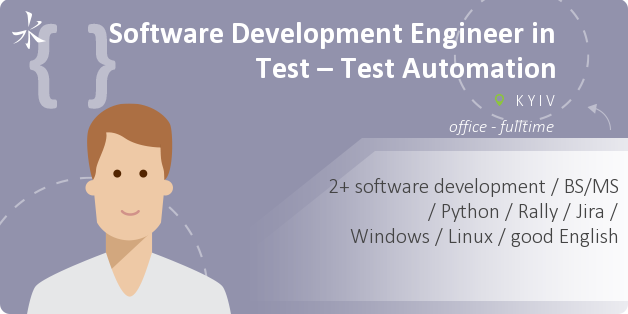 Software Development Engineer in Test – Test Automation